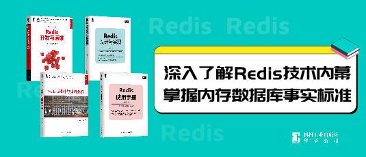 深入了解Redis技术内幕