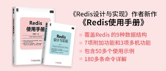 《Redis�O��c���F》作者新作《Redis使用手�浴�