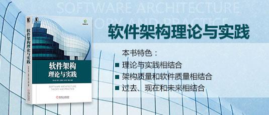 软件架构理论与?#23548;? width=