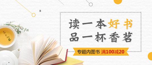 读一本好书 品一杯香茗 100-20