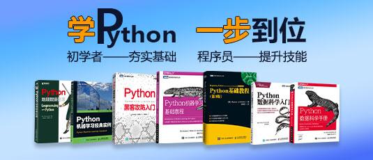 学Python一步到位