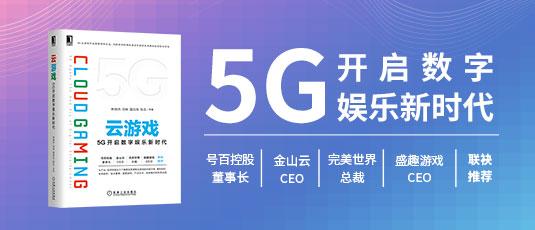 云游戏:5G开启数字娱乐新时代