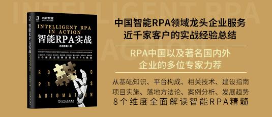 智能RPA实战