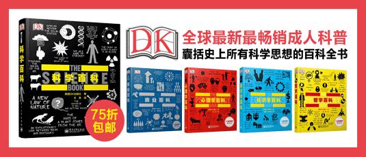 DK《科学百科》(全彩)